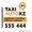 AUTOKZ 555-444  Единая Служба Такси Казахстана (Тараз) #1221478