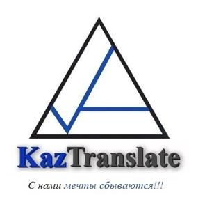 Письменные и устные переводы в Алматы (также и ONLINE) - Изображение #1, Объявление #1063725