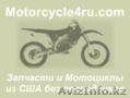 Запчасти для мотоциклов из США Тараз