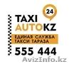 AUTOKZ 555-444  Единая Служба Такси Казахстана (Тараз)