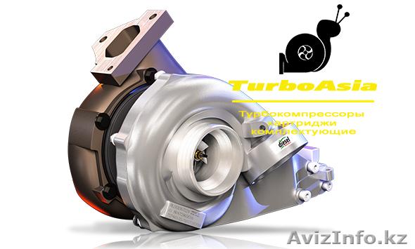 Продажа турбин, турбокомпрессоров TurboAsia Тараз , Объявление #1457864
