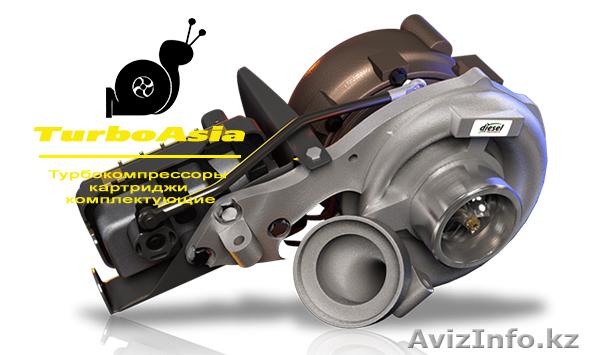 Купить турбину, турбокомпрессор Тараз  TurboAsia, Объявление #1457903