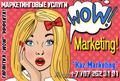 Маркетинговые услуги - гарантирую рост продаж в 2 раза за 2 месяца!