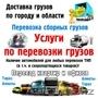 Услуги по перевозки грузов - сборная,  по городу,  переезд