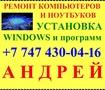 Ремонт компьютеров и ноутбуков,  ПК. Установка Windows. Программист.