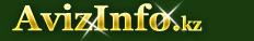 Образование и Курсы в Таразе,предлагаю образование и курсы в Таразе,предлагаю услуги или ищу образование и курсы на taraz.avizinfo.kz - Бесплатные объявления Тараз